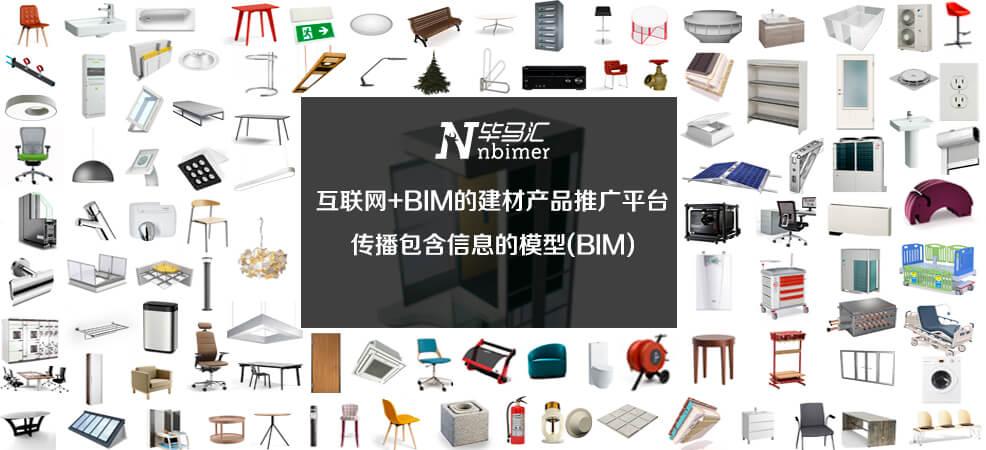 你的产品有BIM模型吗?